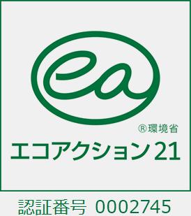 エコアクション21加盟店です