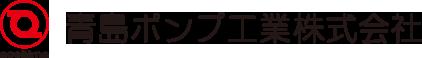 静岡・焼津、給排水衛生設備及び空気調和設備の青島ポンプ工業